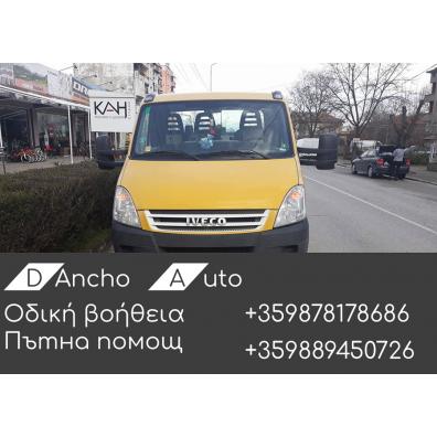 Dancho Auto